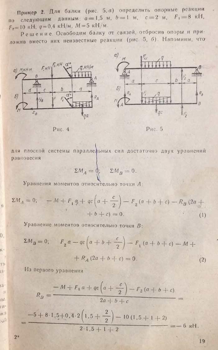 механике по решебник методички технической